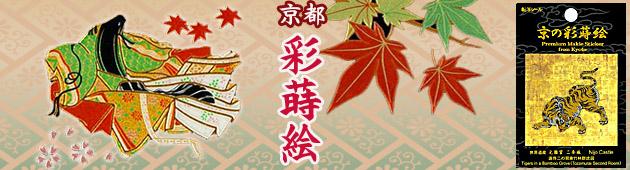 京都彩蒔絵