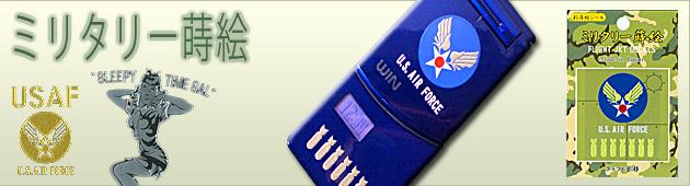 ミリタリー蒔絵「USAF」