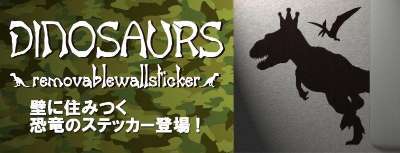 DINOSAURS 恐竜ステッカー